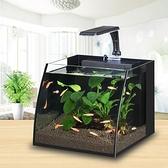 水族箱 迷你家用小型客廳玻璃創意桌面生態魚缸水族箱懶人魚 晶彩 99免運LX