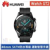【4月限時促,送原廠禮包】華為 Huawei Watch GT2 曜石黑氟橡膠錶帶 46mm