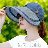 帽子女夏天騎車防風太陽帽女防曬喲戶外防紫外線遮陽遮臉大檐帽女 依凡卡時尚