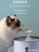 貓咪飲水機自動循環喝水神器喂水器不濕嘴流動貓水碗寵物喂食用品 Lanna YTL
