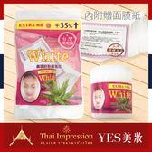 white 蘆薈膠毛孔粉刺凝膠面膜 30g 附面膜紙 泰國【YES 美妝】