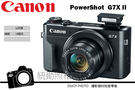 Canon PowerShot G7X Mark II 類單眼 數位相機 G7X II  6/30前贈原廠電池+1000元郵政禮券