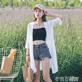 雪紡衫女很仙的開衫外搭中長款外套新款超仙防曬衣仙女夏薄款 茱莉亞