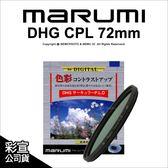 日本Marumi DHG CPL 72mm 多層鍍膜環型偏光鏡 彩宣公司貨 另有保護鏡 ND8★可刷卡免運★薪創數位