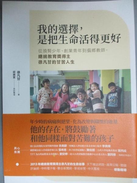 【書寶二手書T1/勵志_JAY】我的選擇,是把生命活得更好:從換腎少年、創業青年..._徐凡甘