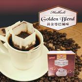 哈拉里咖啡.黃金曼巴風味濾掛式咖啡(10包/盒,共兩盒)﹍愛食網