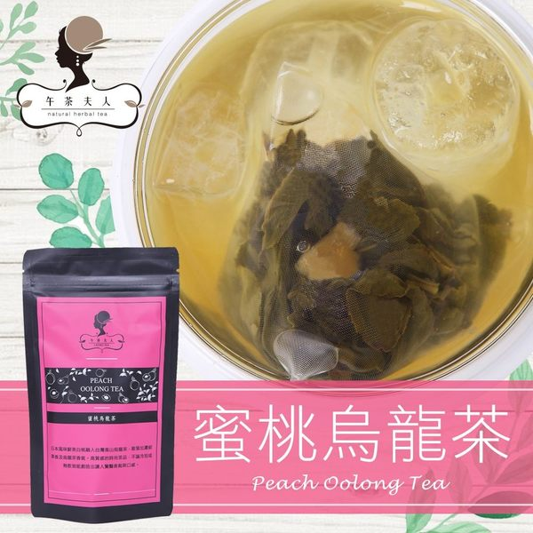 午茶夫人 蜜桃烏龍茶 8入/袋 可冷泡/水果茶/茶包