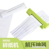 小型迷你手動碎紙機辦公家用文件紙張粉碎器簡潔辦公手搖碎紙機迷你 ATF 雙12購物節