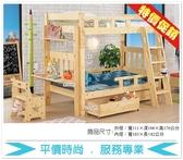 《固的家具GOOD》355-1-AC 童趣松木功能雙層床/全組【雙北市含搬運組裝】