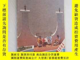 二手書博民逛書店臺港與海外文摘罕見1984年 創刊號Y19945