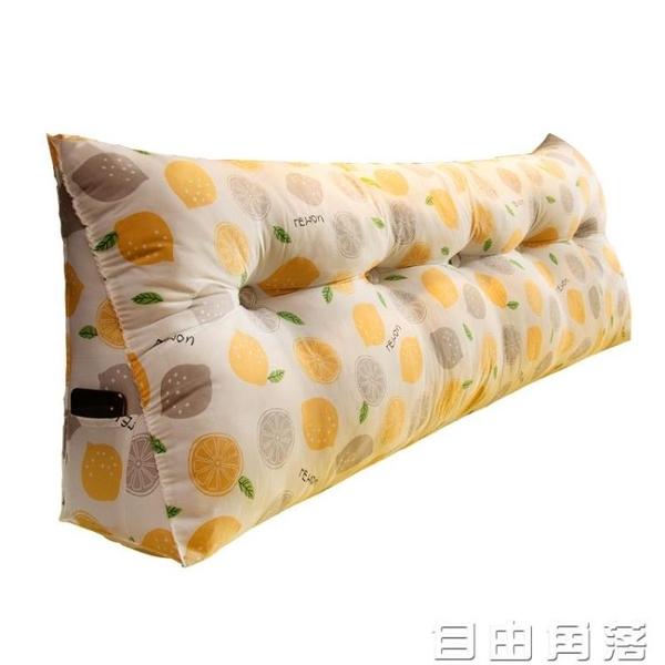 床頭靠墊大靠背雙人可拆洗靠墊軟包三角護腰靠背臥室床上靠枕床頭 自由角落