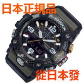 免運費 日本正規貨 CASIO G-Shock MASTER OF G MUDMASTER Quartz 觀看 男士手錶 GG-B100-1A3JF
