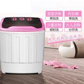 洗脫一體家用雙桶雙缸半全自動小型嬰兒童迷你洗衣機220Vigo 夏洛特居家