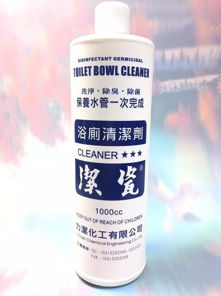 【潔瓷 浴廁清潔劑1000cc】202106清潔劑 浴廁清潔用品 家用清潔用品【八八八】e網購