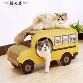 撩妹神器 有車有房 搞定丈母娘 歡樂的客車 客車大巴士汽車貓抓板【櫻花本鋪】