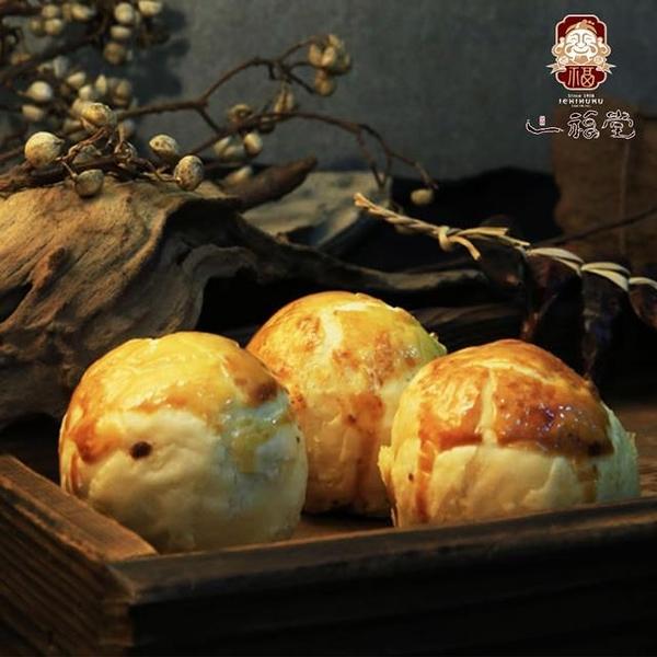 【南紡購物中心】【一福堂】菠蘿蛋黃酥1盒(8入/盒)