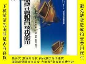 二手書博民逛書店罕見九五電子部重點教材:微型計算機接口技術及應用125256 劉