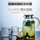冷水壺耐高溫錘紋涼水杯套裝透明家用玻璃涼茶壺【勇敢者】
