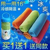 冷感運動毛巾吸汗速乾冰涼巾跑步健身擦汗冰巾【樂淘淘】