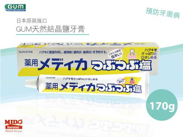 日本 SUNSTAR GUM 天然結晶鹽牙膏 預防牙周病 170g《Midohouse》