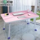 筆記本床上用電腦桌懶人書桌學生宿舍小桌子簡易可折疊桌學習桌