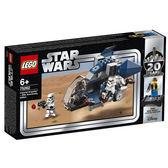樂高積木 LEGO 2018《 LT75262》STAR WARS 星際大戰系列 - Imperial Dropship™ – 20th Anniversary Edition