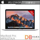 ★Apple MacBook Pro 配備Retina 13吋 i5 8G/256G(MPXU2TA/A)-送螢幕貼+鍵盤膜+防震包+瑰柏翠護手霜