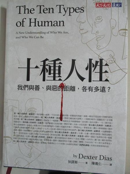 【書寶二手書T1/心理_H1Q】十種人性:我們與善、與惡的距離各有多遠?_狄諤斯,  陳義仁