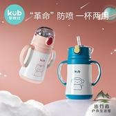 兒童保溫杯寶寶吸管杯嬰兒喝水杯學飲杯帶吸管水壺【步行者戶外生活館】