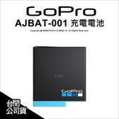 GoPro 原廠配件 AJBAT-001 充電電池 Hero 8 7 black 適用 鋰電 公司貨★可刷卡★薪創數位