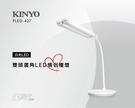 KINYO PLED-427 雙頭廣角LED情侶檯燈 雙獨立開關 蛇管輕鬆調整 護眼 四段調光 活動式雙燈管LED檯燈