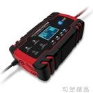 汽車電瓶充電器12v24v伏蓄電池摩托車全自動大功率啟停修復充電機 可然精品