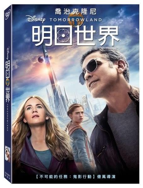 明日世界 DVD (購潮8)