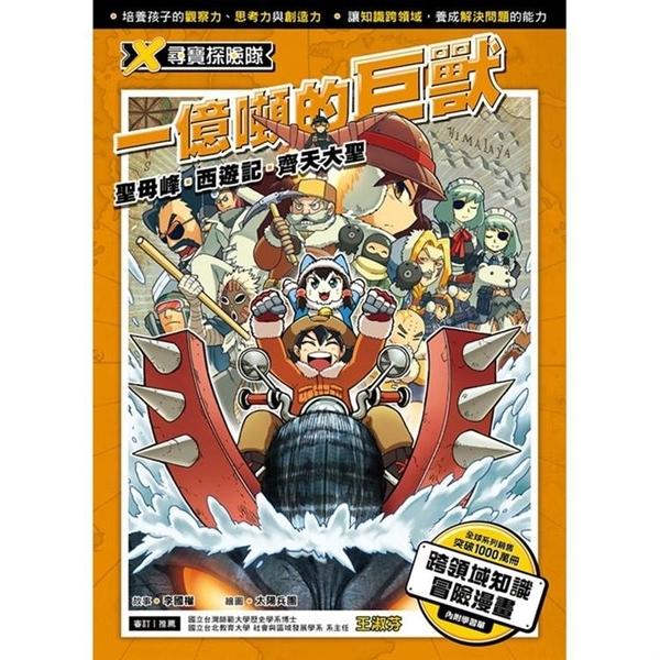 X尋寶探險隊 6 一億噸的巨獸:聖母峰.西遊記.齊天大聖