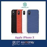 NILLKIN 柔韌保護殼/Apple iPhone X/XS/手機殼/硬殼/保護殼/保護套/背蓋/防滑【馬尼】