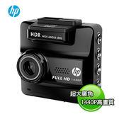 HP 惠普 F550G GPS 156度超大廣角 1440P高畫質 行車記錄器