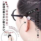 眼鏡配件日本眼鏡防滑套硅膠固定耳勾眼睛框架鏡腿配件防掉夾耳後掛鉤腳套 快速出貨