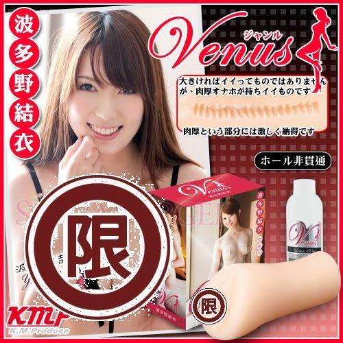 悠遊卡代言人-日本KMP Venus銀座限定 天使與魔鬼 波多野結衣 自慰器 附原廠潤滑液150ml