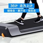 跑步機 Walkingpad走步機可折疊家用款非平板跑步機靜音小型小米智慧app MKS韓菲兒