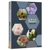 臺灣水彩專題精選(花卉篇)