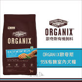 ORGANIX歐奇斯[95%有機室內犬,10磅]