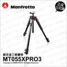 Manfrotto 曼富圖 新055系列...