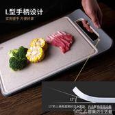 小麥秸稈菜板塑料砧板廚房砧板占板切菜板韓國切菜板案板  居樂坊生活館YYJ