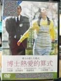 挖寶二手片-P24-042-正版DVD-日片【博士熱愛的算式】-寺尾聰 深津繪里(直購價) 海報是影印