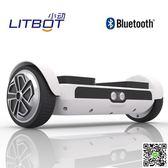 平衡車 litbot小動電動雙輪平衡車成人兒童學生思維代步車體感兩輪平衡車 MKS生活主義