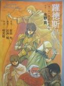 【書寶二手書T1/一般小說_LJY】羅德斯島戰記(第一部)-灰色的魔女_哈尼娃, 水野良