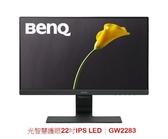 BenQ GW2283 22吋IPS光智慧護眼螢幕
