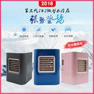 【8月1號現價990】IDI第三代微型冷氣風扇 迷妳 空調制冷 USB風扇 便攜 靜音 移動式風扇