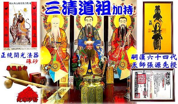 【吉祥開運坊】葫蘆系列【收穢氣/化煞~原木葫蘆(大)*2】開光加持/擺放日期