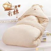 嬰兒抱被 新生兒秋冬嬰兒包被冬款可脫膽加厚加大天然彩棉抱毯 一件免運